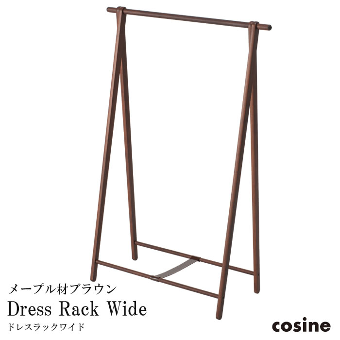 cosine コサイン Dress Rack Wide ドレスラック ワイド メープル材ブラウン ウレタン塗装 【送料無料】