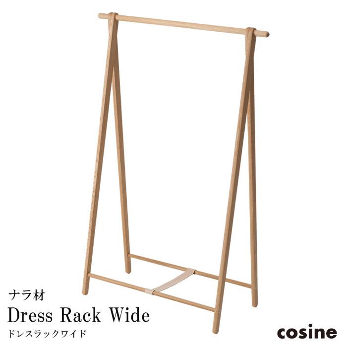 cosine コサイン Dress Rack Wide ドレスラック ワイド ナラ材 オイル仕上げ 【送料無料】