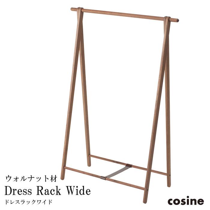 cosine コサイン Dress Rack Wide ドレスラック ワイド ウォルナット材 オイル仕上げ 【送料無料】
