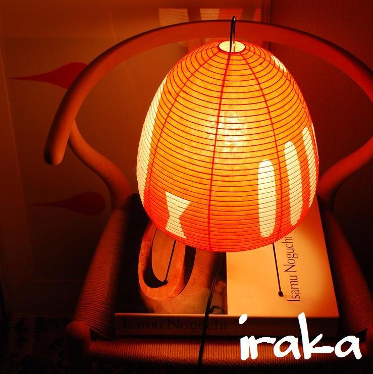 イサムノグチ AKARI あかり アカリ 1AT(抽象模様 オレンジ) LED電球(40W相当) Isamu Noguchi テーブルランプ 和紙照明【送料無料】【あす楽】