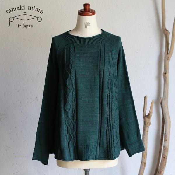 tamaki niime(タマキ ニイメ) 玉木新雌 PO knit てく 20SS_03 ポニット フリーサイズ コットン100% 【送料無料】