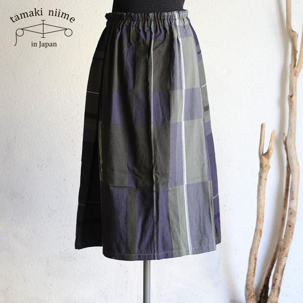 tamaki niime(タマキ ニイメ) 玉木新雌 only one powan skirt SHORT cotton 100% PSS_20SS_C06 オンリーワン ポワンスカート ショート コットン100% 【送料無料】