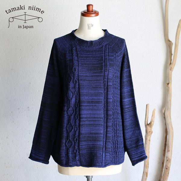 tamaki niime(タマキ ニイメ) 玉木新雌 PO knit てく 05 ポニット フリーサイズ コットン100% 【送料無料】