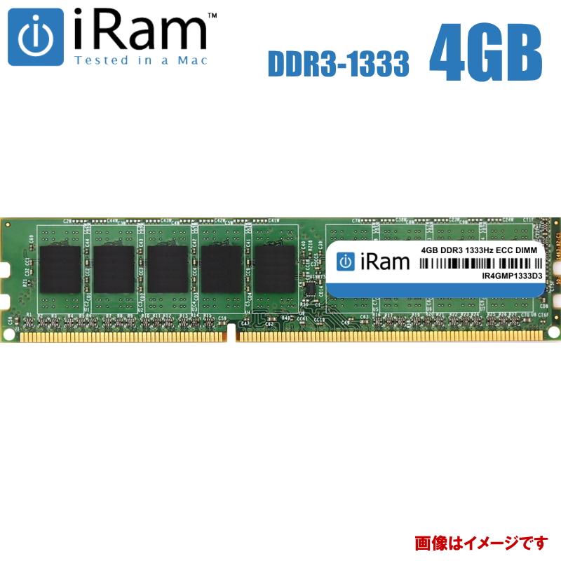 iRam Technology Mac用 ECC DIMM DDR3 1333MHz 4GB Apple専用増設メモリ