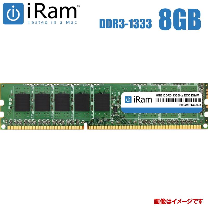 iRam Technology Mac用 ECC DIMM DDR3 1333MHz 8GB Apple専用増設メモリ