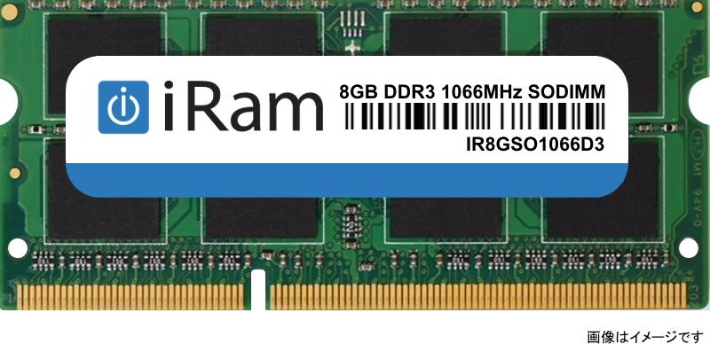 【対応機種限定】iRam Technology Mac用 SO-DIMM DDR3 1066MHz 8GB Apple専用増設メモリ