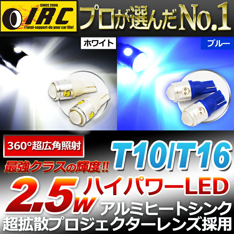Irc rakuten ichiba store rakuten global market t10 bulb t16 bulb t10 bulb t16 bulb led bulb 2 pieces 25 w 8000 k 12 v socket specially designed aluminum heat sink adoption projector specifications led position led publicscrutiny