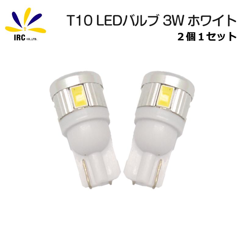 T10/T16 LED pure white position wedge ball phenomenal light ultra white LED  3 W 2 6 1 set Samsung-made aluminum heat sink structure LED bulb 12