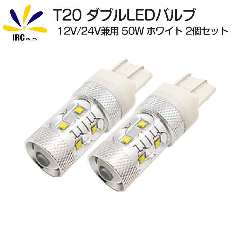 T20 ダブル LED バルブ ホワイト テールライト W ウェッジ球 50W 12V/24V兼用 2個1セット CREE製 XB-R5 LEDテールランプ LEDテール LED球 テールライト カー用品 車用品 在庫セール