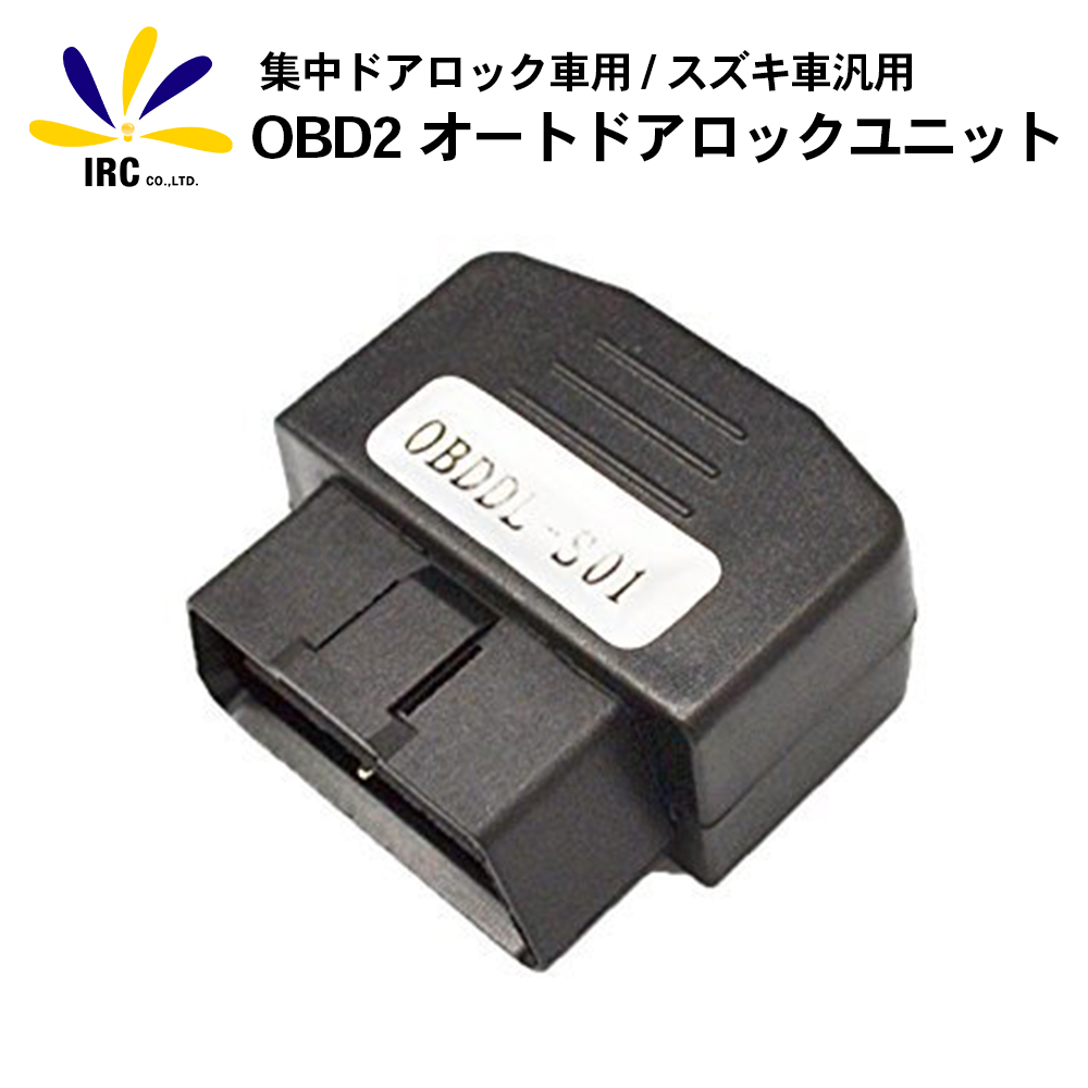 Auto Door Lock >> It Is Prevention Of Opening And Shutting At A Wagon R Hustler Vehicle Speed Lock Auto Door Lock Unit Obd2 Vehicle Speed Interlocking Movement