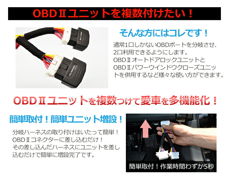 Plural OBD2 divergence cable harness connector OBD2 connector 2 port  distributor OBD divergence harness connector harness installation 2  divergence