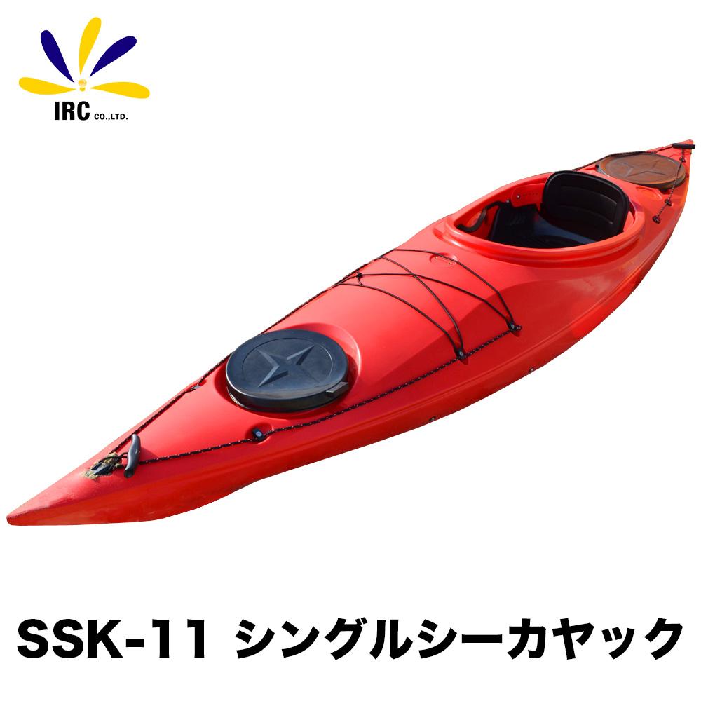 SSK-11 シングル シーカヤック カヌー 海 川 湖 ビーチ 渓流 夏 アウトドア キャンプ スポーツ レジャー