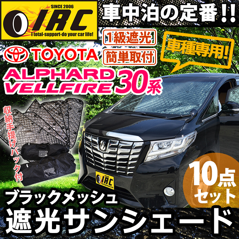 Your patience has been! Very active in the great outdoors! Great classic car night! New alphard 30 new Verifier 30 series cars only blackout sunshade alphard 30 / vellfire 30 alphard 30 / vellfire 30
