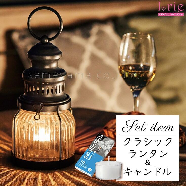 リブの入ったガラスが特徴のランタン キャンドルとセットなのですぐに使うことができます クラシックランタン キャンドル セットクリアカップティーライト 人気 ランタン 照明 インテリア アウトドア 日本製 カメヤマ フロアランプ キャンドルライト おしゃれ ヨガグッズ キャンドルヨガ ライト スタンドライト ろうそく ティーライト 瞑想 ロウソク 驚きの価格が実現
