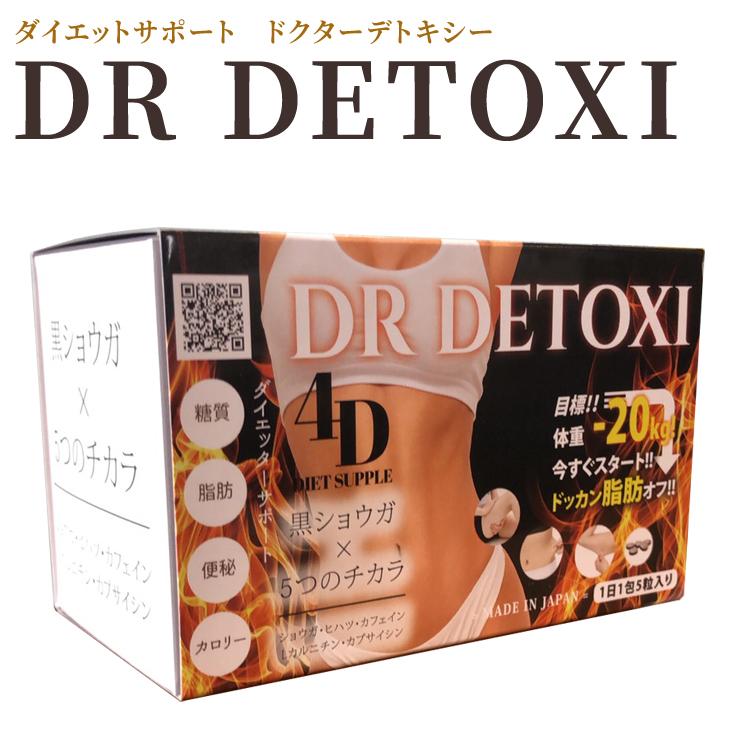 アウトレット☆送料無料 DR 国産品 DETOXI