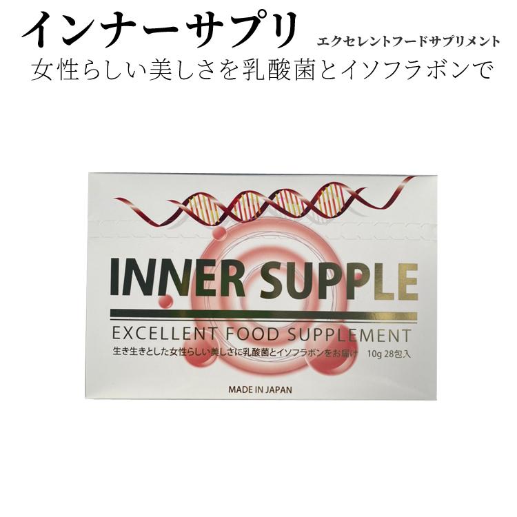女性特有の悩みにイソフラボンと乳酸菌のWパワーをお届け 現金特価 人気の定番 INNER SUPPLE インナーサプリ