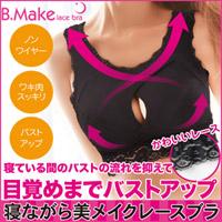 睡美人使蕾丝胸罩蕾丝胸罩睡上一会儿睡胸罩胸罩丰胸少麻烦坏了乳房形乳房的形态