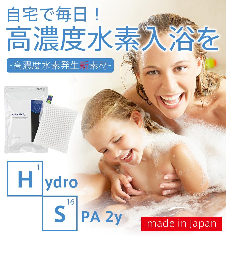 Hydoro SPA 2y ハイドロスパツーワイ 水素風呂 水素バス 水素水 入浴剤 水素入浴剤 水素水 風呂 水素スパ 水素入浴 水素発生入浴剤