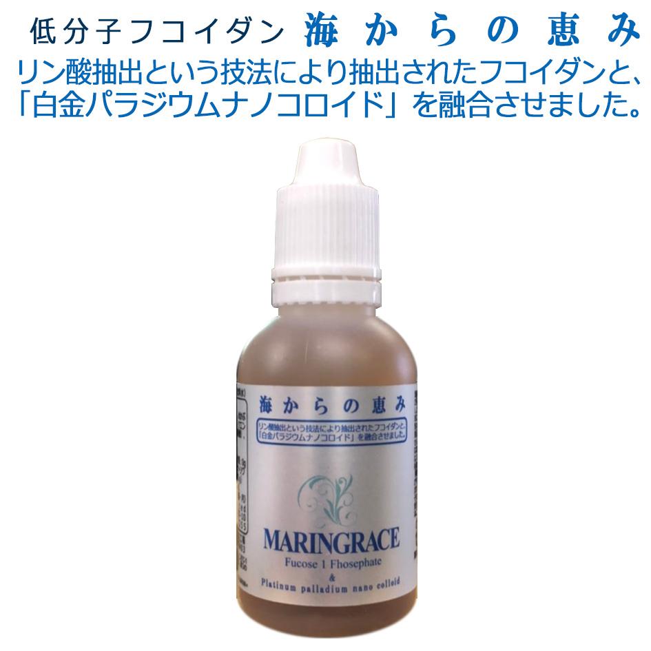 通販 数あるフコイダン原料の中でも信頼のおける 沖縄産モズク めかぶを使用さらに 店内全品対象 マーリングレイス パラジウムコロイドを配合 プラチナコロイド