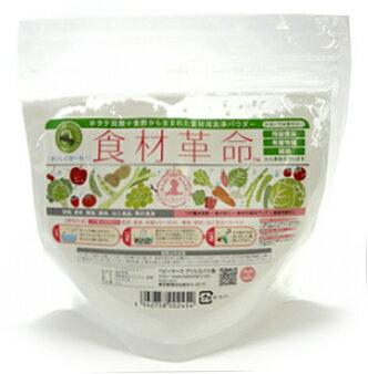 海外並行輸入正規品 食材用洗浄粉末 別倉庫からの配送 やさい 果物 等の残留農薬 フードウォッシャー食材革命90g 雑菌除去 5個セット