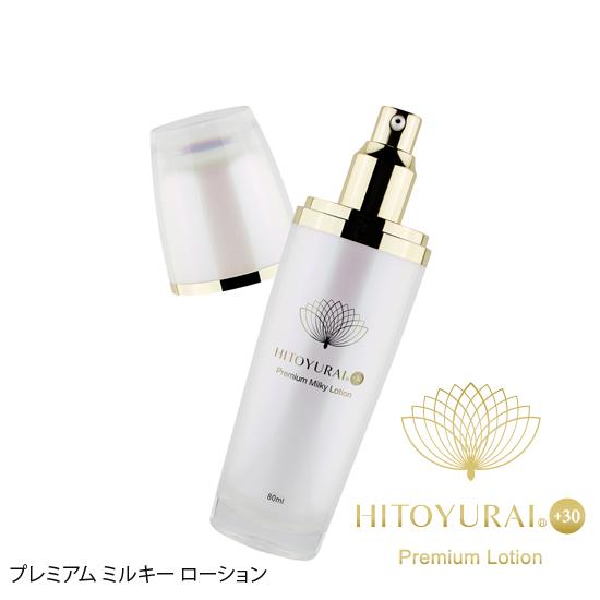 ヒトユライ HITOYURAI プレミアム ミルキーローション 幹細胞 顔 たるみ 改善 化粧品 スキンケア 人幹細胞 老化