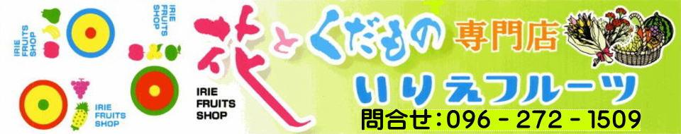 いりえフルーツ:熊本県産のフルーツを扱うお店です。