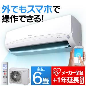 20時から4時間限定P10倍 エアコン 6畳 冷房 暖房 2.2kW Wifi 人感センサー 除湿 売り込み 格安 価格でご提供いたします IRA-2201RZ 室内ユニット アイリスオーヤマ クーラー 室外ユニット IRA-2201W