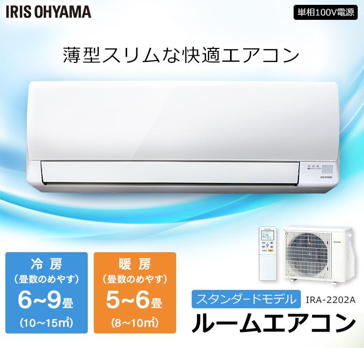 エアコン 6畳 暖房 冷房 ルームエアコン 2.2kW(スタンダードシリーズ) IRA-2202A クーラー 除湿 アイリスオーヤマ