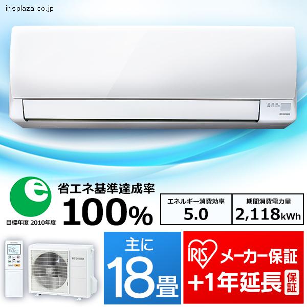 エアコン 18畳 暖房 冷房 ルームエアコン 5.6kW(スタンダードシリーズ) IRA-5602A アイリスオーヤマ ルームエアコン 除湿 クーラー[cpir][kpon]