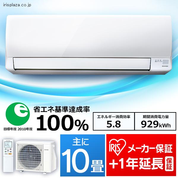 エアコン 10畳 暖房 冷房 ルームエアコン 2.8kW(スタンダードシリーズ) IRA-2802A アイリスオーヤマ クーラー 除湿[iriscoupon]