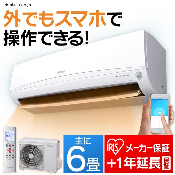 ※工事費込※エアコン 6畳 2.2kW(Wifi+人感センサー) IRA-2201W(室内ユニット)+IRA-2201RZ(室外ユニット) アイリスオーヤマ 冷房 暖房【予約】[iriscoupon]