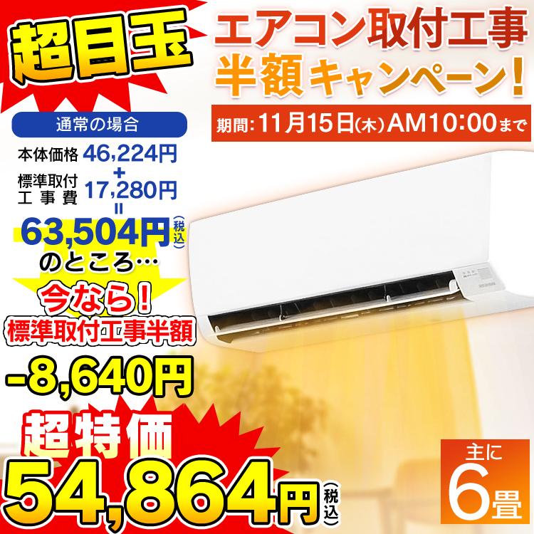 エアコン 6畳 暖房 冷房 ルームエアコン 2.2kW(スタンダードシリーズ) IRA-2202A クーラー 除湿 アイリスオーヤマ あす楽