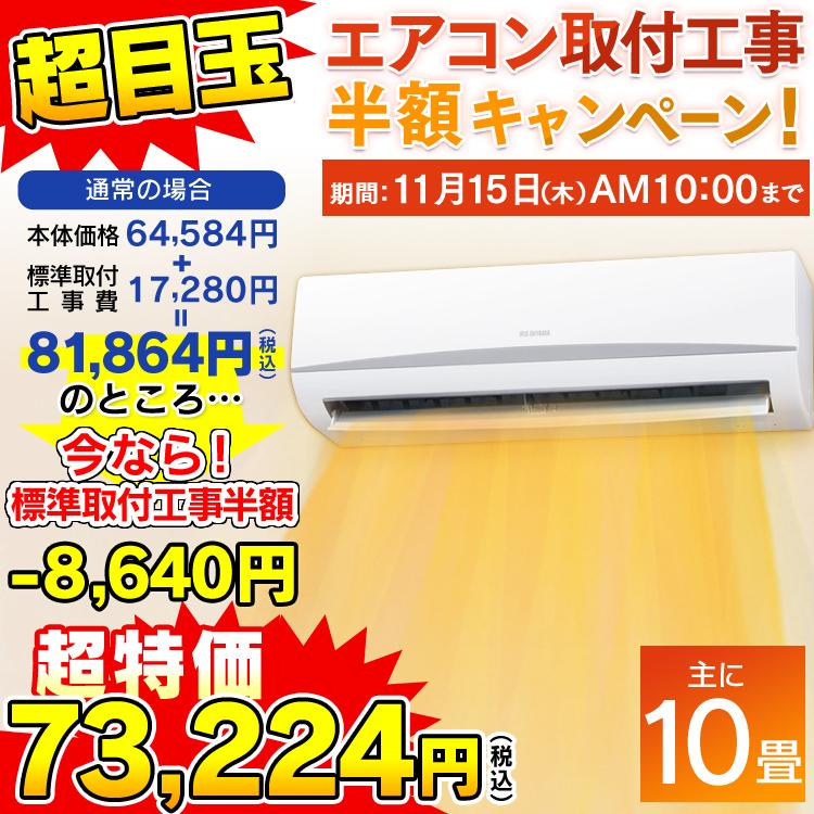 エアコン 10畳 2.8kW(スタンダード) IRA-2801R(室内ユニット)+IRA-2801RZ(室外ユニット) アイリスオーヤマ 冷房 暖房 クーラー 除湿