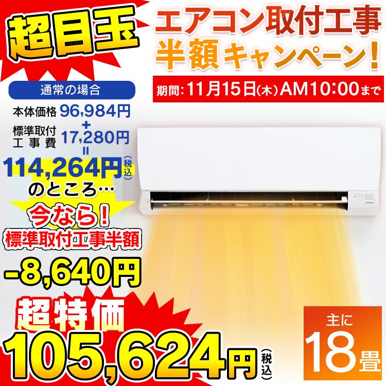 エアコン 18畳 暖房 冷房 ルームエアコン 5.6kW(スタンダードシリーズ) IRA-5602A アイリスオーヤマ ルームエアコン 除湿 クーラー