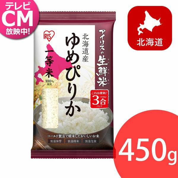 米 生鮮米 ゆめぴりか 北海道産 3合パック 新作 お値打ち価格で アイリスオーヤマ お試し アイリスの生鮮米 450g