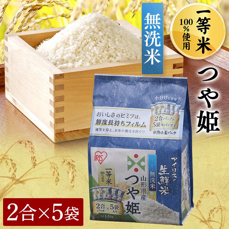 アイリスの生鮮米 春の新作 無洗米 山形県産つや姫 1.5kg お買得 美味しい おいしい アイリスオーヤマ