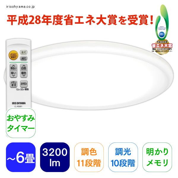 LEDシーリング FEIIIシリーズ コンパクト 6畳CL6DL-FEIII[公式ショップ限定保証] アイリスオーヤマ[cpir]
