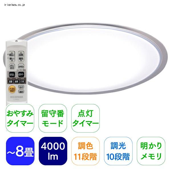 LEDシーリングライト 5.0シリーズ クリアフレーム 8畳 CL8DL-5.0CF[公式ショップ限定保証] アイリスオーヤマ[iriscoupon]