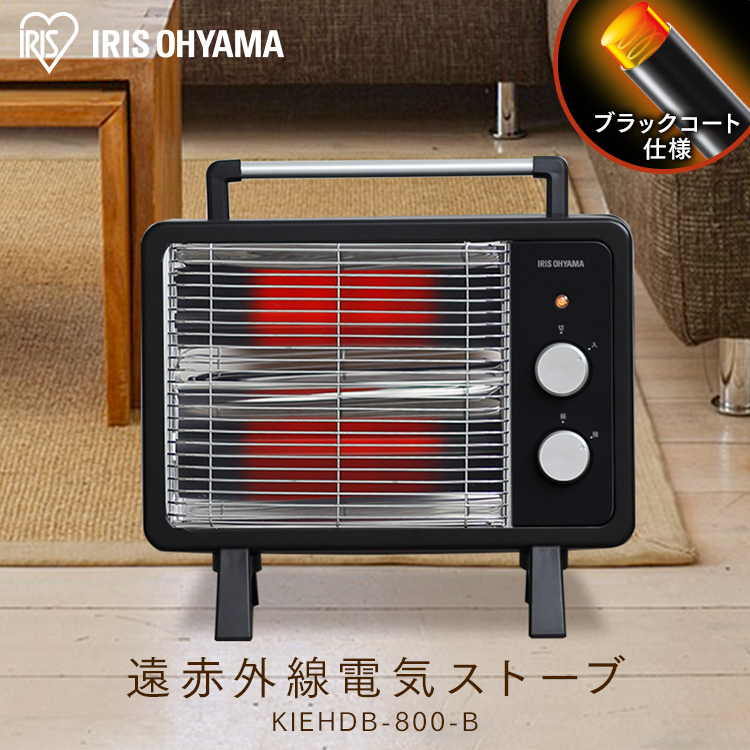 遠赤外線電気ストーブ 小型 ブラックコートヒーター ブラック KIEHDB-800-B 送料無料 電気 電気ヒーター 暖房 暖房器具 コンパクト 節電 アイリスオーヤマ【K】