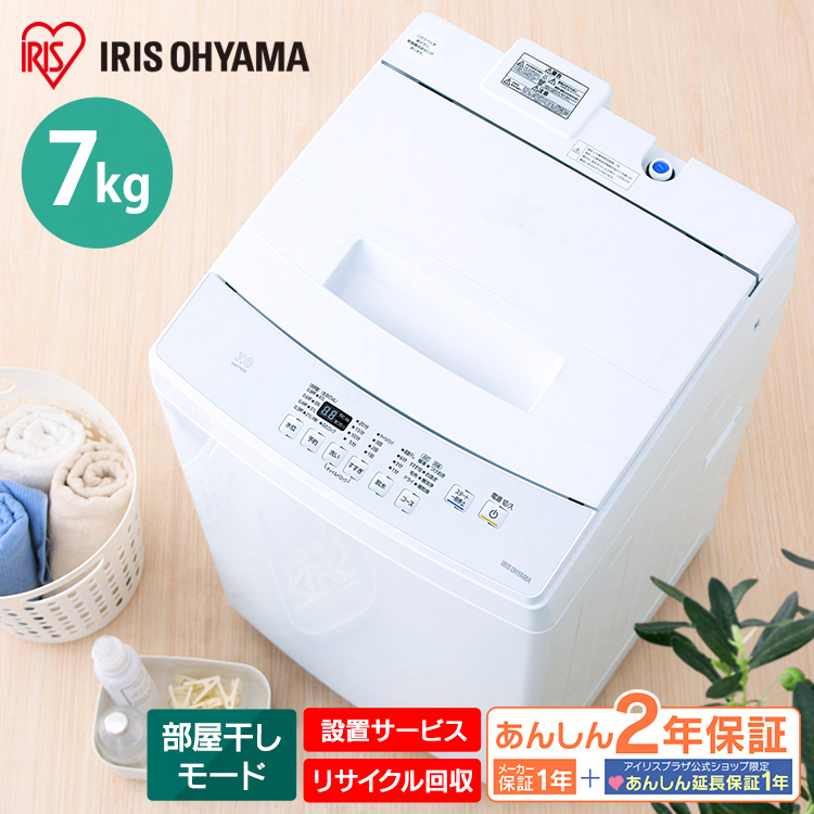 全自動洗濯機 7.0kg IAW-T703E 送料無料 全自動洗濯機 7.0kg 全自動 洗濯機 部屋干し きれい キレイ senntakuki 洗濯 毛布 洗濯器 せんたっき ぜんじどうせんたくき 洗濯機 おしゃれ着洗い ステンレス槽
