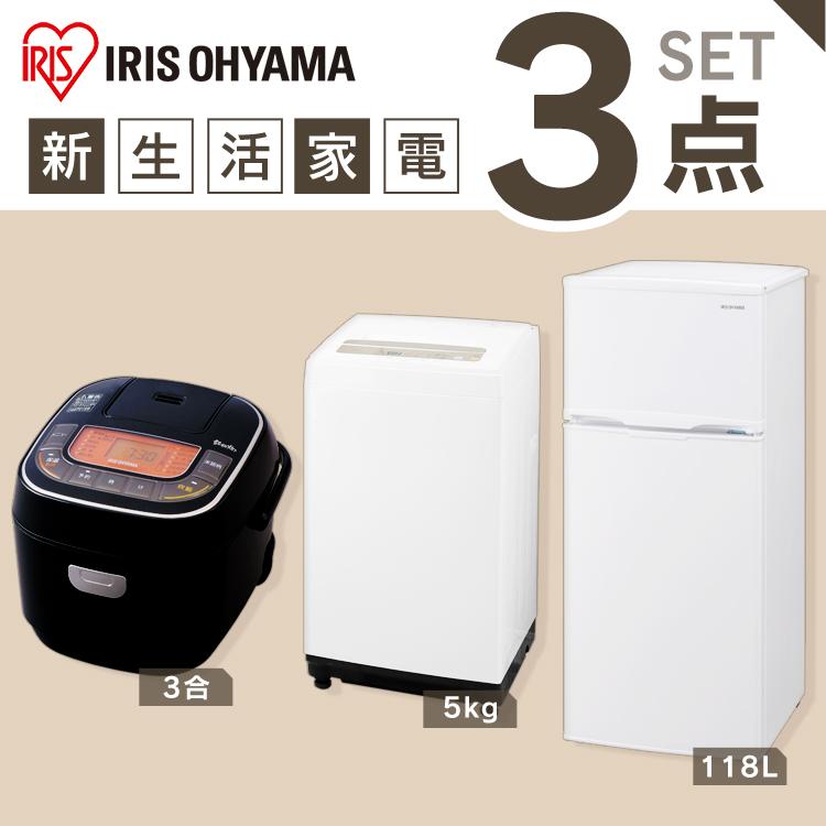 家電セット 新生活 3点セット 冷蔵庫 118L + 洗濯機 5kg + 炊飯器 3合 送料無料 家電セット 一人暮らし 新生活 新品 アイリスオーヤマ[kpon]