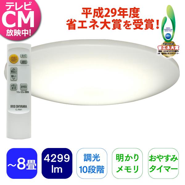 LEDシーリングライト メタルサーキットシリーズ フラットタイプ 8畳 CL8D-MU アイリスオーヤマ