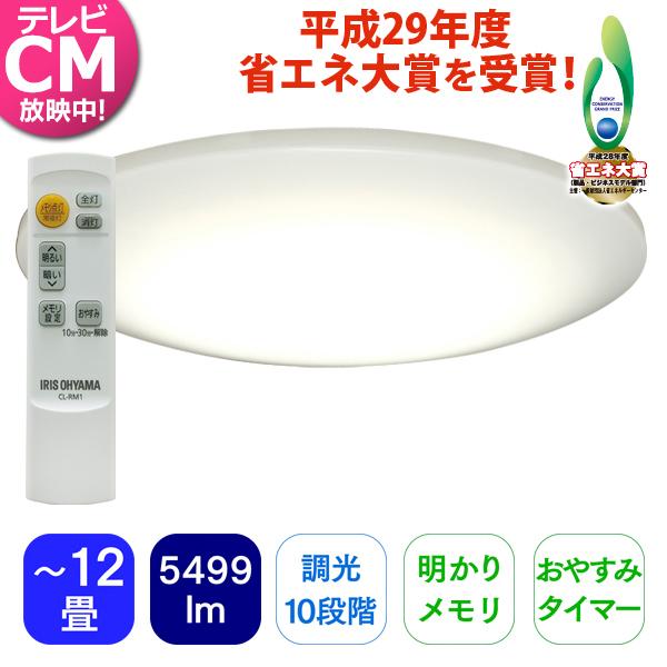 LEDシーリングライト メタルサーキットシリーズ フラットタイプ 12畳 CL12D-MU アイリスオーヤマ[cpir]