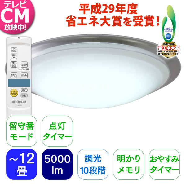 LEDシーリングライト 天井照明 電気 おしゃれ 高効率タイプ 12畳 CL12N-MFE アイリスオーヤマ あす楽 [公式ショップ限定保証][cpir]