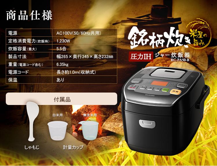 米屋の旨み 銘柄炊き 圧力IHジャー炊飯器 5.5合 RC-PA50-B ブラック アイリスオーヤマ あす楽休止中 [公式ショップ限定保証][iriscoupon]