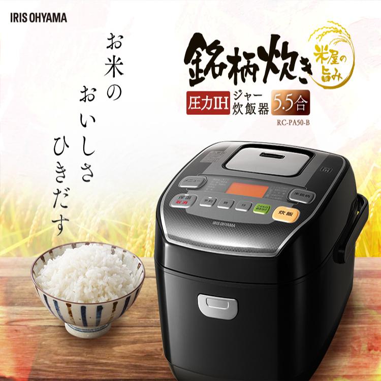 米屋の旨み 銘柄炊き 圧力IHジャー炊飯器 5.5合 RC-PA50-B ブラック アイリスオーヤマ あす楽 [公式ショップ限定保証][iriscoupon]