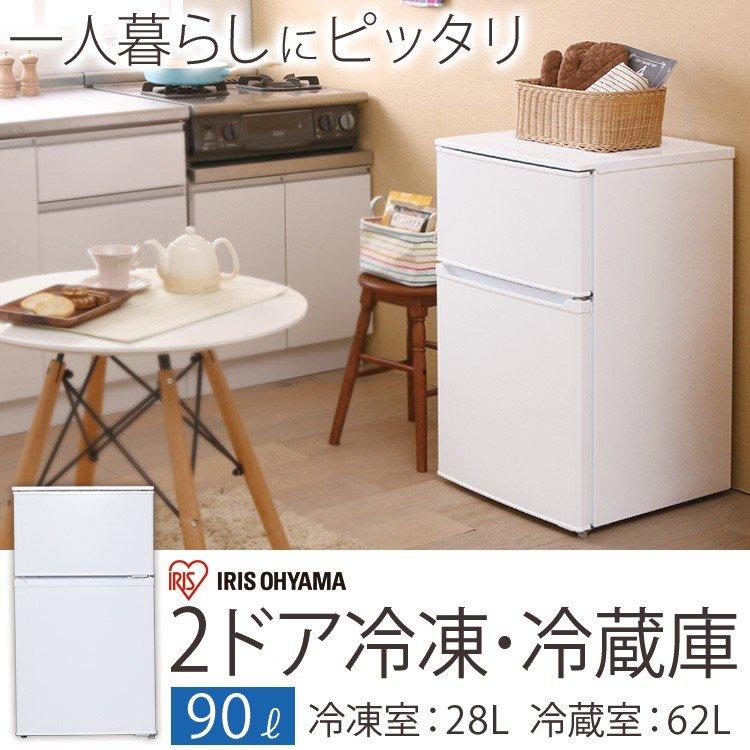 冷蔵庫 アイリスオーヤマ 2ドア 一人暮らし 2ドア冷凍冷蔵庫 IRR-A09TW-W ホワイト 一人暮らし 新生活 小型 小型冷蔵庫[公式ショップ限定保証]