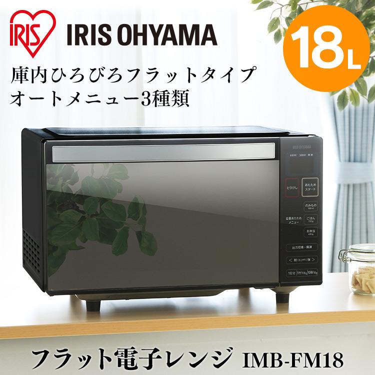 電子レンジ 調理器具 シンプル 本体 フラットテーブル ミラーガラス IMB-FM18 アイリスオーヤマ[公式ショップ限定保証]