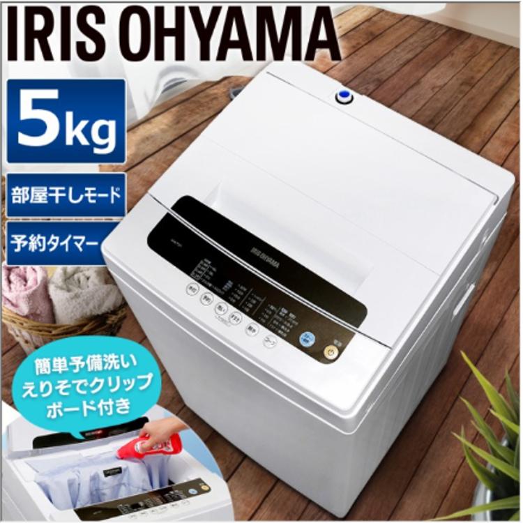 洗濯機 全自動洗濯機 洗濯機 5.0kg IAW-T501 アイリスオーヤマ 一人暮らし 必要な物[iriscoupon]