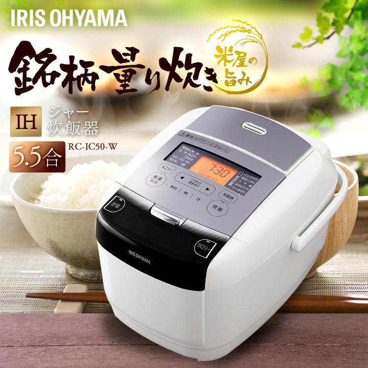 炊飯器 5.5合 IH炊飯器 カロリー表示 米屋の旨み 銘柄量り炊きIHジャー炊飯器 5.5合 RC-IC50-W ホワイト アイリスオーヤマ[公式ショップ限定保証]